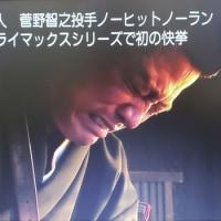 〔CS 1st.stage〕菅野が史上初CSノーノーで巨人がファイナルステージへ!