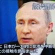 プーチン暴露、北方領土『2島返還交渉』を日本側が一方的に中断した「日ソ共同宣言」米国の命令で返還拒否!日本の領土問題は…すべて米国が仕掛けた罠!尖閣諸島、北方領土!米国の沖縄撤退提案を自民党が拒否