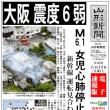 大阪で直下型地震発生 20180618
