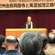 由良町との縁由を学ぶ講演会