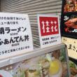 桂花 ふあんてん@新宿 「朝ふあんてん丼 de 50個目記念」