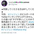 ジェジュン「Defiance」の発売週のビルボードランキングに向けて #ジェジュン #Defiance #np で🙏(人´ω`*)