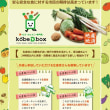 「kobe D box」生産者さんに向けたチラシが完成