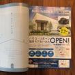 リフォーム 福井 「つくし野モデルハウス」の魅力 ♪