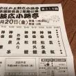 若山牧水 酒の歌 -講談広小路亭-