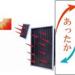 電気・ガス・石油などのエネルギーを一切使用しない補助暖房器