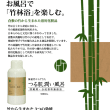 倉敷の竹から生まれた天然由来成分で無添加の浴用化粧品