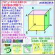 【立体切断】[本郷中2016年]その2【算数・数学】[受験]【算太・数子の算数教室】