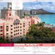 ハワイ旅行、日数が少ないなら、ホテルをランクアップ。