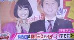 有吉弘行と夏目三久に熱愛&妊娠報道! あさチャン降板か!