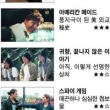 韓国内の映画 NAVER映画の人気順位 と 週末の興行成績 [9月15日(金)~9月17日(日)]