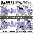 ばくおん!! ~天野恩紗にニコイチ繁盛記~ が発売になります!