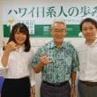 日系移民150周年記念ハワイ日系人の歩み