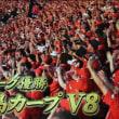 広島カープV8セリーグ優勝!