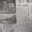 「サハラ以南アフリカ」福井勝義氏著(1)・・人類発祥の地、という視座