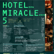 ホテルミラクル5