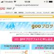 ٩(๑`^´๑)۶ 広告載せんなょ。あたしは、gooブログに言いたいっ!