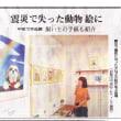 「京都新聞」にみる原発・災害関連記事-1