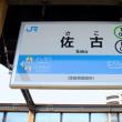 T01B01佐古(徳島県)さこ
