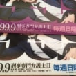 99.9Ⅱ×セブンイレブン限定オリジナルA5クリアファイルプレゼント!(*追記あり)