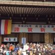 成田山新勝寺へお初の初詣