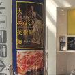 大エルミタージュ美術展と東急ホテルでのランチ  名古屋