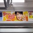 11月10日(金)のつぶやき:剛力彩芽 はちみつのジョア!(東京メトロ地下鉄銀座線マド上広告)
