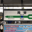 駅メモ、遠出した結果 第13弾 前編