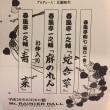 6/26(月)春風亭一之輔独演会@マウントレーニアホール