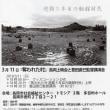 3月11日、「奪われた村」長岡上映会と豊田直巳監督講演会