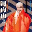 秀山祭九月大歌舞伎・昼の部@歌舞伎座
