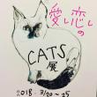愛し恋しのcats展