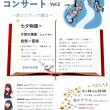 0歳からの 音楽と絵本のコンサート vol. 2 ~七夕物語~2018年6月24日(日)