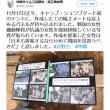 辺野古のサヨクババア「日本の警察はセクハラまがいで暴力的!韓国を見習え」