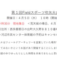 第1回Fieldスポーツ吹矢大会のお知らせ