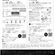 『白墨の和』 SENDI座☆プロジェクト