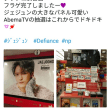 (σ≧∀≦)σ🙌💕【pic】タワレコ渋谷店 ジェジュンの可愛い大きなパネルとディスプレイ