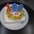 100歳パーティーと6月お食事会の報告