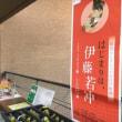 尼崎から京都へ・駆け足細見美術館