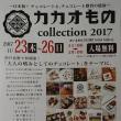 カカオものコレクション2017  @神戸北野  11月23~26日(土)