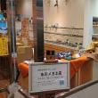 横浜 大口通商店街 糸川メガネ、秋のよそおいになりました