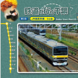 鉄道で行く千葉 第2回総武本線2 千葉駅~お茶の水駅