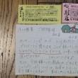1945年産まれのボヤキ 出汁~(^68 -)-☆