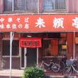 来頼亭のチャーシュー麺