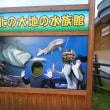 山の水族館に行ってきたぞぉ