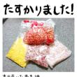 青森野菜便(今年最終便かも?)