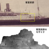 大洋丸探査日記