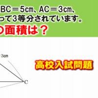 【高校入試問題】全2問!大人は少し悩む問題!
