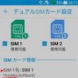 イオンモバイル データSIM