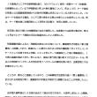 「リニア『ガイドウェイ製作・保管』松川町の作業場は困難」 (信毎Web)
